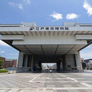 6. Le musée Edo-Tokyo